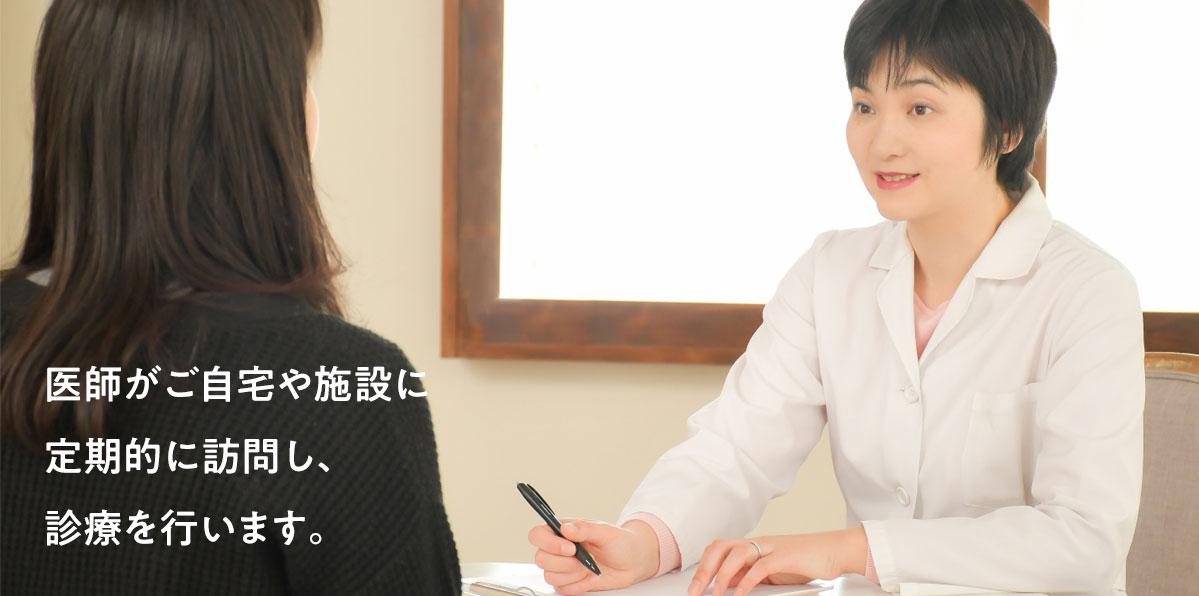 医師がご自宅や施設に定期的に訪問し、診療を行います。